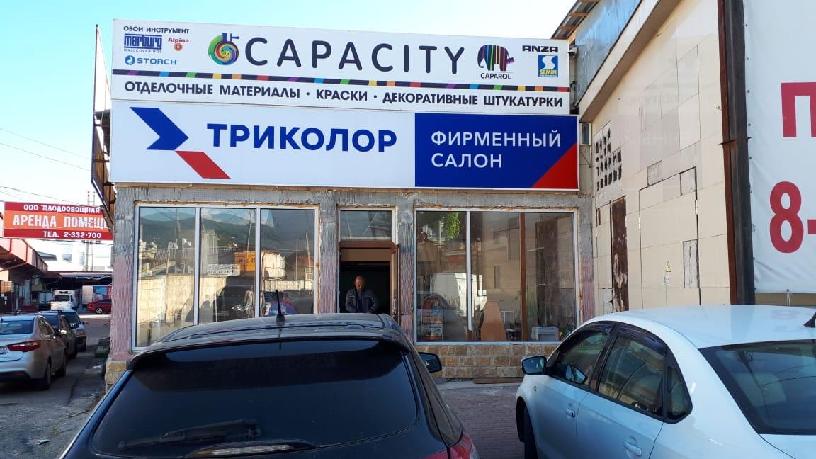 ДОНСКАЯ 3 ЦИФРОВОЕ ТВ